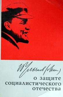 О защите социалистического отечества (сборник)