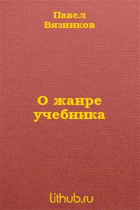 О жанре учебника