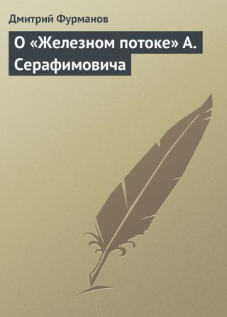 О «Железном потоке» А. Серафимовича