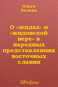 О «жидах» и «жидовской вере» в народных представлениях восточных славян