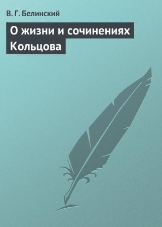 О жизни и сочинениях Кольцова