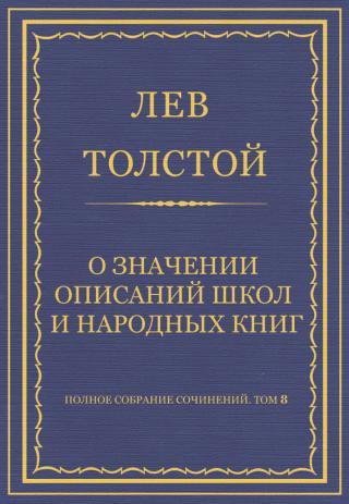 О значении описаний школ и народных книг