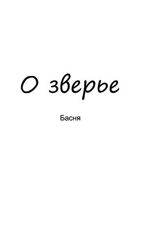 О зверье (СИ)