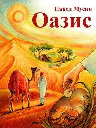 Оазис [publisher: SelfPub.ru]