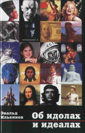 Об идолах и идеалах