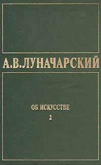 Об искусстве [Том 2. Русское советское искусство]