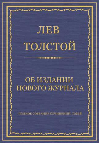 Об издании нового журнала