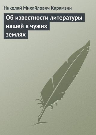 Об известности литературы нашей в чужих землях