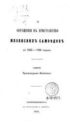 Об обращении в христианство мезенских самоедов в 1825-1830