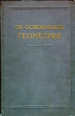 Об основаниях геометрии (cборник классических работ по геометрии Лобачевского и развитию ее идей)