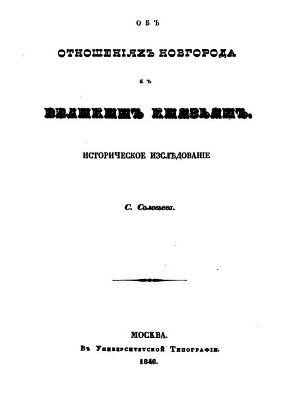 Об отношениях Новгорода к великими князьям