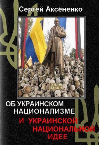 Об украинском национализме и украинской национальной идее [Maxima-Library]