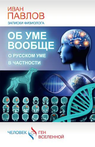 Об уме вообще, о русском уме в частности