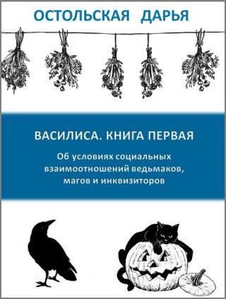 Об условиях социальных взаимоотношений ведьмаков, магов и инквизиторов (СИ)