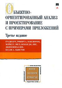 Объектно-ориентированный анализ и проектирование с примерами приложений