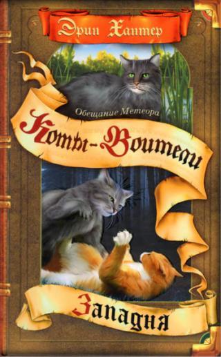 Читать коты воители западня
