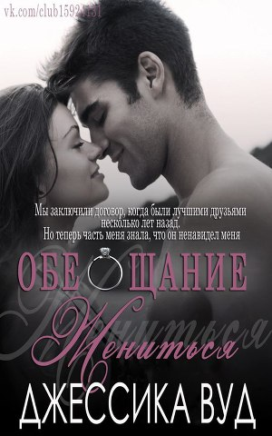 Обещание жениться (ЛП)
