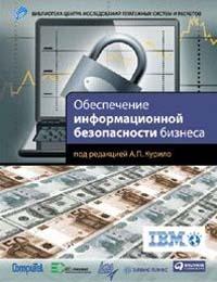 Обеспечение информационной безопасности бизнеса