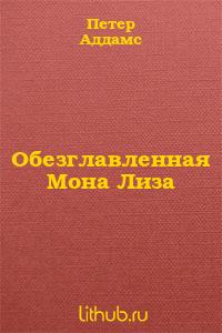 Обезглавленная Мона Лиза