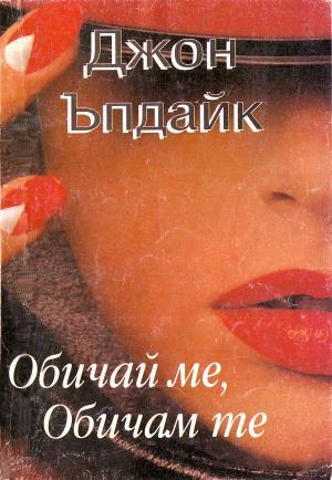 Обичай ме, Обичам те (Историята на Джоан и Ричард Мейпъл. Двойка, вярваща в любовта и разделена от изкушения)