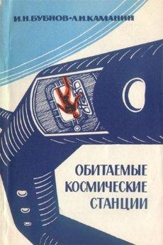 Обитаемые космические станции