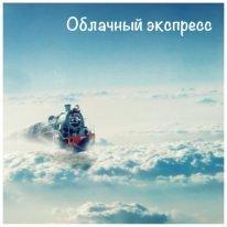 Облачный экспресс (СИ)