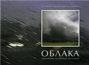 Облака: происхождение, классификация, распознавание