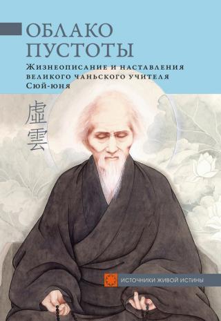 Облако Пустоты. Жизнеописание инаставления великого чаньского учителя Сюй-юня