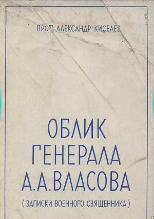 Облик генерала А.А. Власова (записки военного священника)
