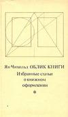 Облик книги