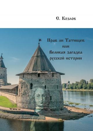 Обманутая, но торжествующая Клио (Подлоги письменных источников по российской истории в XX веке)