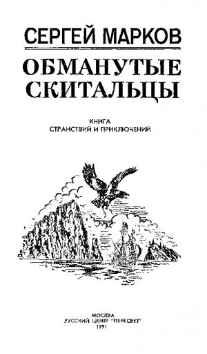 Обманутые скитальцы. Книга странствий и приключений