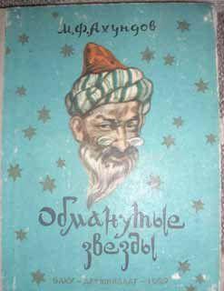 Обманутые звезды (Рассказ о Юсиф-шахе)