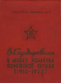 Обмундирование и знаки различия Советской Армии (1918-1958)