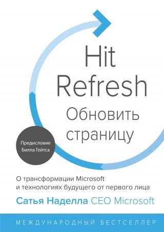 Обновить страницу [О трансформации Microsoft и технологиях будущего от первого лица]