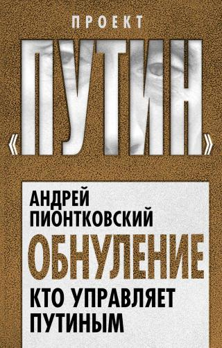 Обнуление. Кто управляет Путиным