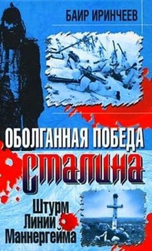 Оболганная победа Сталина. Штурм Линии Маннергейма.