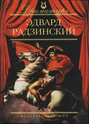 Обольститель Колобашкин