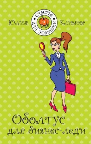 Оболтус для бизнес-леди