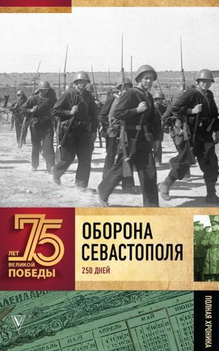 Оборона Севаcтополя [Полная хроника – 250 дней и ночей]