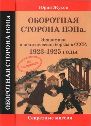 Оборотная сторона НЭПа. Экономика и политическая борьба в СССР. 1923-1925 годы