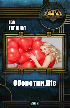 Оборотни. life (СИ)