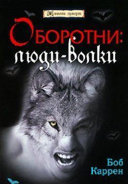 Оборотни: люди-волки