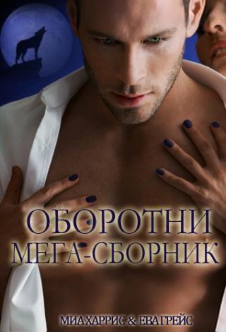 Короткие любовно сексуальные романы