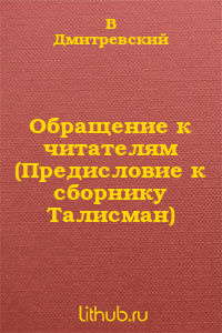 Обращение к читателям (Предисловие к сборнику 'Талисман')