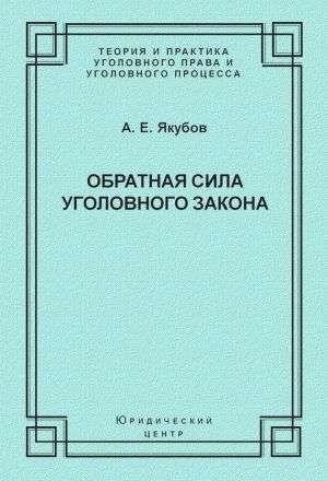 Обратная сила уголовного закона: некоторые проблемы совершенствования Уголовного кодекса Российской Федерации