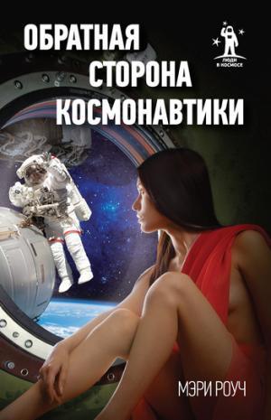 Обратная сторона космонавтики [litres]
