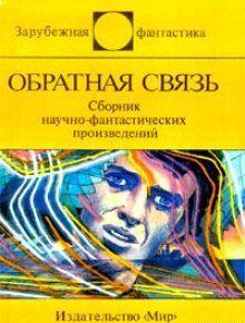 Обратная связь (сборник)