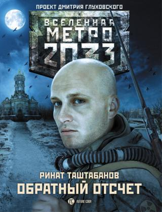 Электронную книга вселенная метро 2033