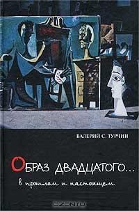 «Образ двадцатого… В прошлом и настоящем»